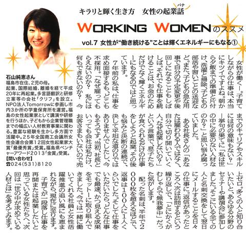 福島リビング新聞10月11日号.png